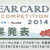 コンペディア – NEW YEAR CARD コンペ