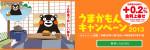 JA熊本 – うまかもんキャンペーン