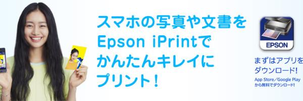 エプソン – カラリオプリンター