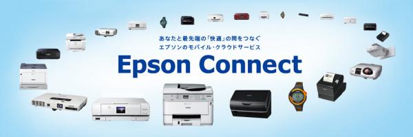エプソン – エプソンコネクト