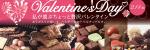 シャトレーゼ – バレンタイン