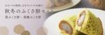 和菓子村上 – 秋冬のふくさ餅セット
