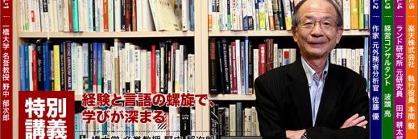 東洋経済オンライン – 新世代ビジネスリーダー養成講座