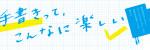東洋経済オンライン – 手書きってこんなに楽しい