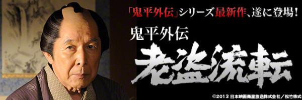 時代劇専門チャンネル – 「鬼平外伝 老盗流転」