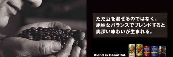 ダイドー – Blend is Beautiful.