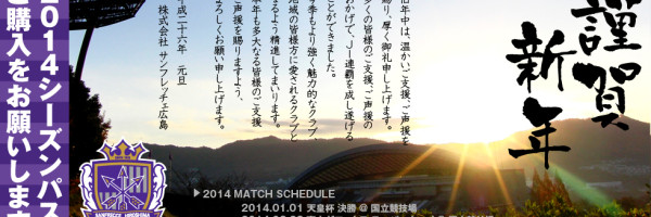 サンフレッチェ広島 – 謹賀新年