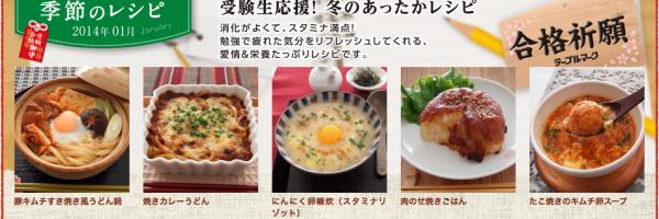 テーブルマーク – 季節のレシピ