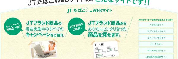 JTたばこWebサイト