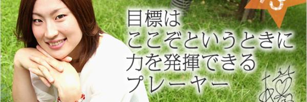 JTマーヴェラス – 横江千秋選手のインタビュー