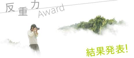 豊中市美術館 – 反重力Award結果発表