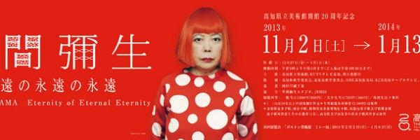 高知県立美術館 – 草間彌生 永遠の永遠の永遠