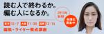 宣伝会議オンライン – 編集・ライター養成講座 総合コース