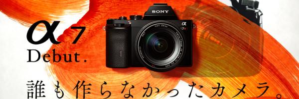 ソニー – α7
