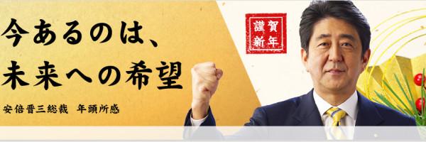 自民党 – 新年