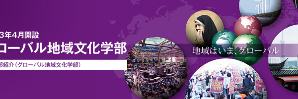 同志社大学 – グローバル地域文化学部