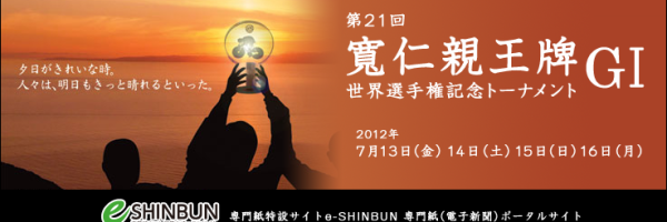 e-SHINBUN競輪 – 寛仁親王牌・世界選手権記念トーナメント GⅠ