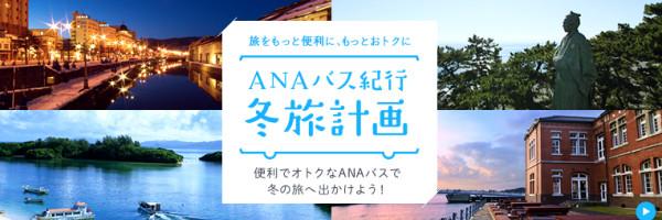 ANA – ANAバス紀行 冬旅計画