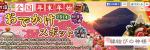るるぶ.com – 全国年末年始おでかけスポット2014