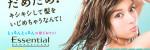 花王 – エッセンシャル
