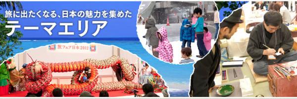 旅フェア日本 – テーマエリア
