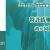 2013特許・情報フェア&コンファレンス