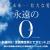 タミヤ – 映画「永遠の0」仕様の特別パッケージ