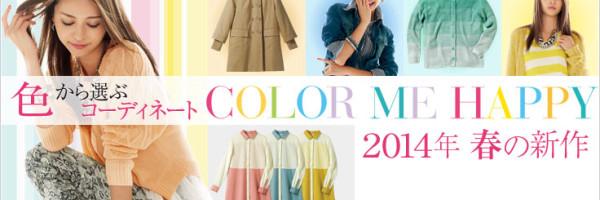 ニッセン – 色から選ぶコーディネート