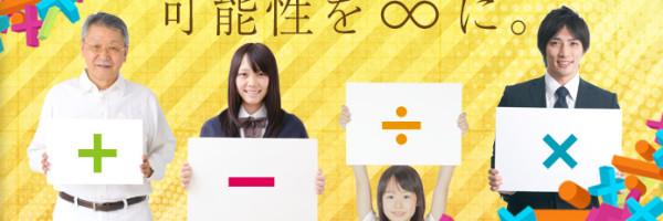 公益財団法人日本数学検定協会 – 可能性を無限に