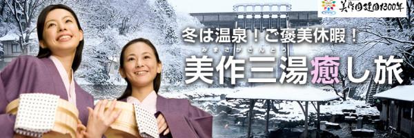 岡山旅ネット – 美作三湯癒し旅