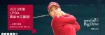 リコー – 2013年度LPGA賞金女王獲得