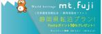 ルートインホテルズ – 富士山世界遺産記念!静岡県転泊プラン!