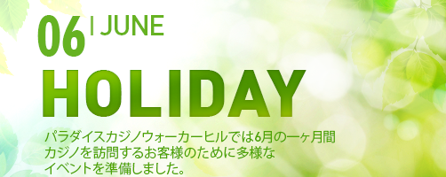 PARADISE CASINO – JUNE HOLIDAY