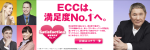 ECC外国語学院 – ECCは満足度No.1へ