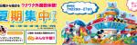 ECC外国語学院 – ECC Kids 夏季集中コース