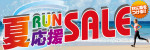 ABCマート – 夏RUN応援SALE